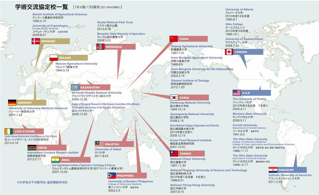 Map Of German Universities.World Map Rakuno Gakuen University